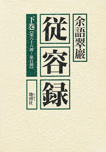 従容録 下巻/余語翠巖【1000円以上送料無料】