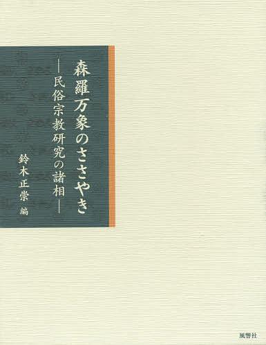 森羅万象のささやき 民俗宗教研究の諸相/鈴木正崇【1000円以上送料無料】