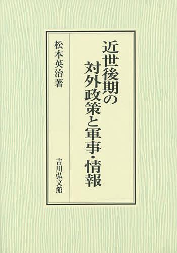 近世後期の対外政策と軍事・情報/松本英治【1000円以上送料無料】