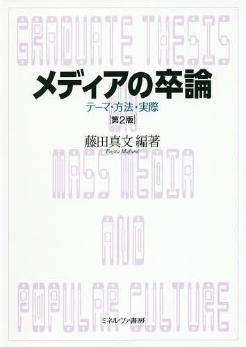 メディアの卒論 テーマ 方法 藤田真文 ファクトリーアウトレット 売れ筋 1000円以上送料無料 実際