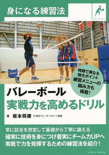 身になる練習法 バレーボール実戦力を高めるドリル 1000円以上送料無料 坂本将康 ファッション通販 配送員設置送料無料