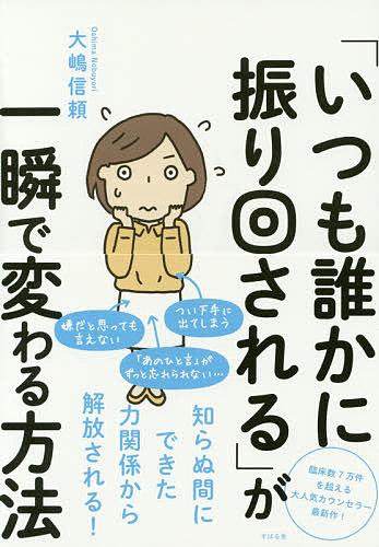 通販 激安◆ いつも誰かに振り回される が一瞬で変わる方法 激安通販専門店 大嶋信頼 1000円以上送料無料