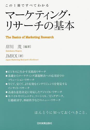 マーケティング リサーチの基本 この1冊ですべてわかる 1000円以上送料無料 JMRX 岸川茂 プレゼント いよいよ人気ブランド