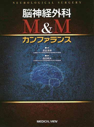脳神経外科M&Mカンファランス/寶金清博/森田明夫【1000円以上送料無料】