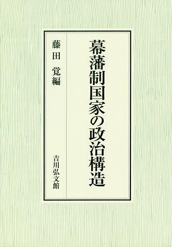 幕藩制国家の政治構造/藤田覚【1000円以上送料無料】
