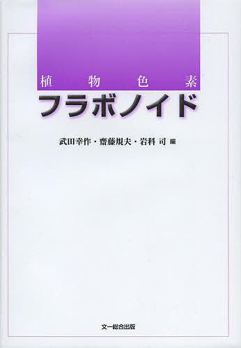 植物色素フラボノイド/武田幸作/齋藤規夫/岩科司【1000円以上送料無料】