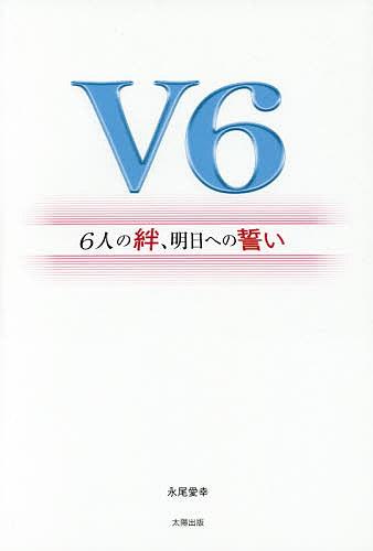 現金特価 V6~6人の絆 明日への誓い~ レビューを書けば送料当店負担 永尾愛幸 1000円以上送料無料