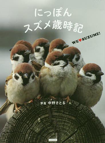 にっぽんスズメ歳時記 We 大人気 ラヴ 1000円以上送料無料 捧呈 中野さとる SUZUME