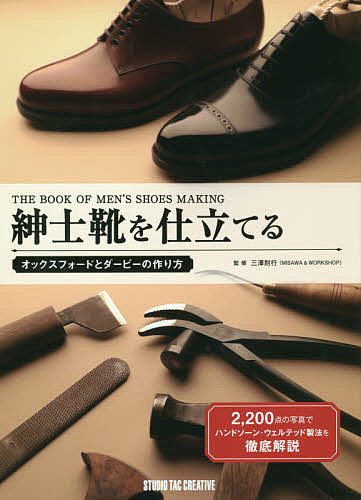 Professional Series 紳士靴を仕立てる オックスフォードとダービーの作り方/三澤則行【1000円以上送料無料】