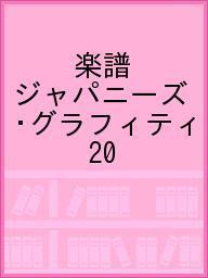 楽譜 ジャパニーズ・グラフィティ 20【1000円以上送料無料】