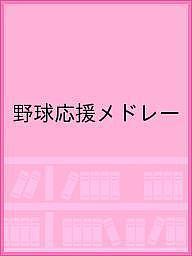 野球応援メドレー【1000円以上送料無料】