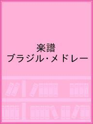 楽譜 ブラジル・メドレー【1000円以上送料無料】
