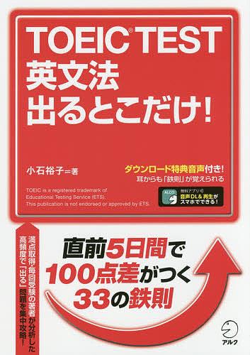 TOEIC 安売り TEST英文法出るとこだけ 直前5日間で100点差がつく 激安セール 1000円以上送料無料 小石裕子