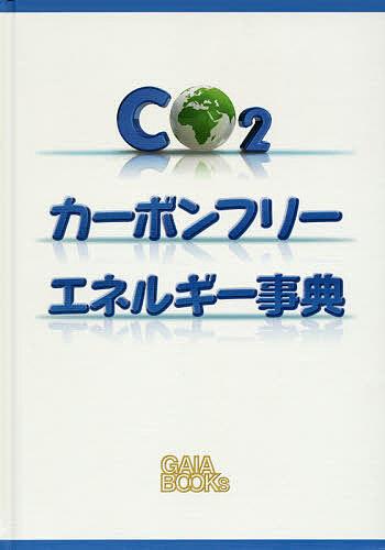 カーボンフリーエネルギー事典/L・D・ダニー・ハーヴィー/立木勝【1000円以上送料無料】