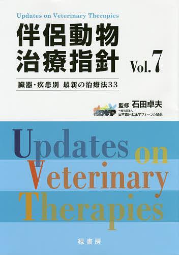 伴侶動物治療指針 臓器・疾患別最新の治療法33 Vol.7/石田卓夫【1000円以上送料無料】