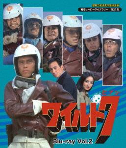 望月三起也先生追悼企画 甦るヒーローライブラリー 第21集 ワイルド7 Vol.2(Blu-ray Disc)/小野進也【1000円以上送料無料】