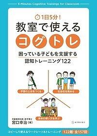 日本未発売 1日5分 [並行輸入品] 教室で使えるコグトレ 困っている子どもを支援する認知トレーニング122 1000円以上送料無料 宮口幸治