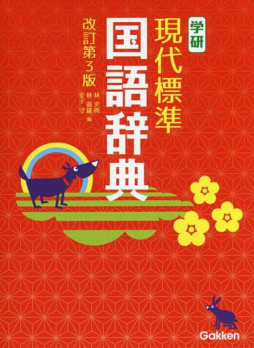 現代標準国語辞典 改訂第3版