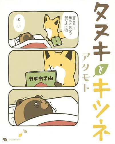 Liluct Comics タヌキとキツネ/アタモト【1000円以上送料無料】