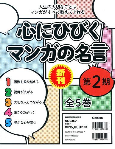 心にひびくマンガの名言 人生の大切なことはマンガがすべて教えてくれる 第2期 5巻セット【1000円以上送料無料】