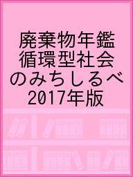 廃棄物年鑑 循環型社会のみちしるべ 2017年版【1000円以上送料無料】