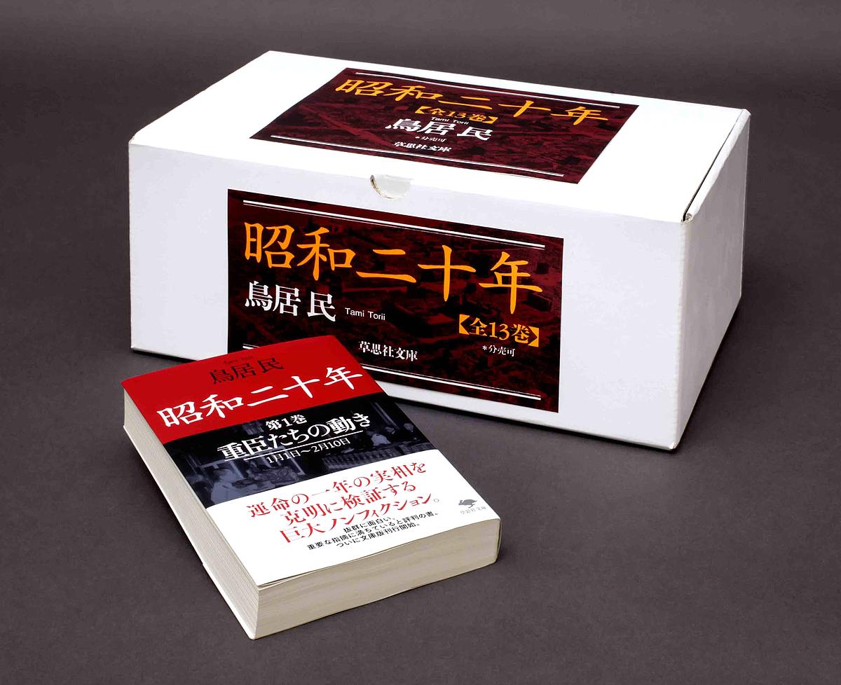 昭和二十年 草思社文庫 13巻セット/鳥居民【1000円以上送料無料】