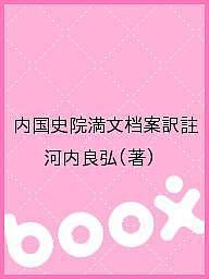 内国史院満文档案訳註/河内良弘【1000円以上送料無料】