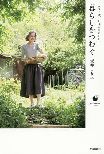 COMODO 数量限定 LIFE 驚きの価格が実現 BOOK 暮らしをつむぐ より子式 日々の重ねかた 坂井より子 1000円以上送料無料