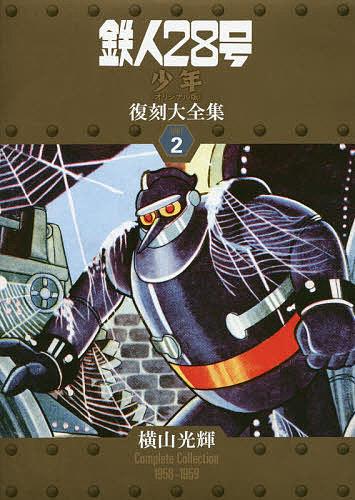 鉄人28号《少年オリジナル版》復刻大全集 UNIT2/横山光輝【1000円以上送料無料】