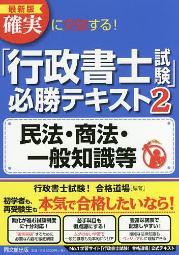 DO BOOKS 確実に突破する 行政書士試験 必勝テキスト 2 定番から日本未入荷 限定品 1000円以上送料無料 合格道場