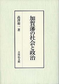 加賀藩の社会と政治/高澤裕一【1000円以上送料無料】