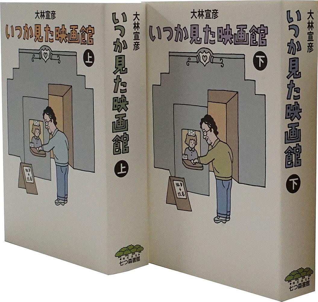 いつか見た映画館 2巻セット/大林宣彦【1000円以上送料無料】