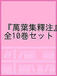 『萬葉集釋注』 全10巻セット【1000円以上送料無料】