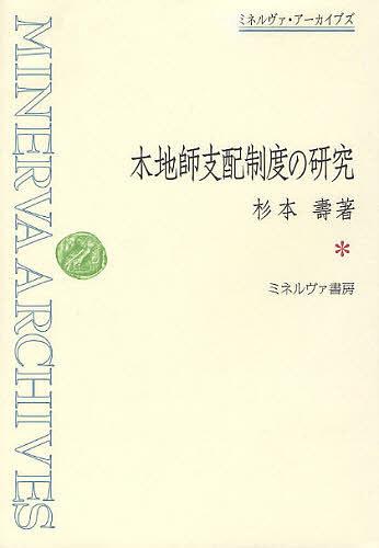 木地師支配制度の研究 復刻/杉本壽【1000円以上送料無料】