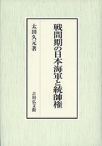 戦間期の日本海軍と統帥権/太田久元【1000円以上送料無料】