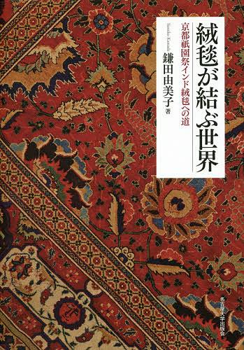 絨毯が結ぶ世界 京都祇園祭インド絨毯への道/鎌田由美子【1000円以上送料無料】