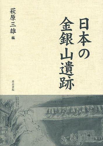 日本の金銀山遺跡/萩原三雄【1000円以上送料無料】