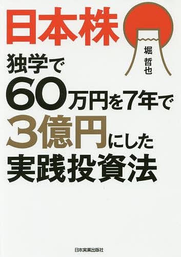 1年保証 日本株独学で60万円を7年で3億円にした実践投資法 堀哲也 1000円以上送料無料 入手困難