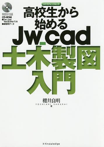 商舗 エクスナレッジムック 高校生から始めるJw_cad土木製図入門 1000円以上送料無料 定番 櫻井良明