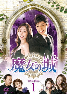 魔女の城 DVD-BOX1/チェ・ジョンウォン【1000円以上送料無料】