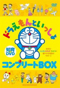 ドラえもんといっしょ コンプリートDVDBOX/ドラえもん【1000円以上送料無料】