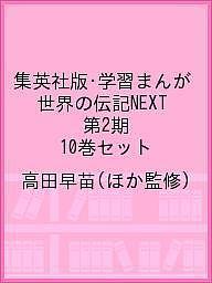 世界の伝記NEXT 第2期 10巻セット【1000円以上送料無料】