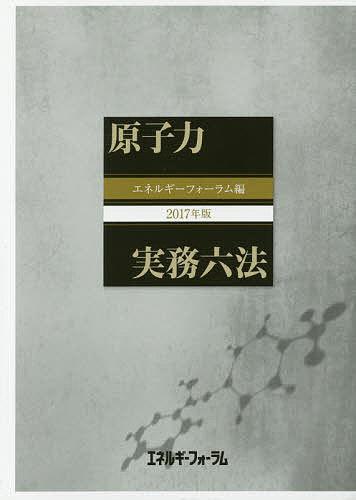 原子力実務六法 2017年版/エネルギーフォーラム【1000円以上送料無料】