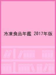 冷凍食品年鑑 2017年版【1000円以上送料無料】