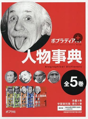 ポプラディアプラス人物事典 5巻セット/今泉忠明【1000円以上送料無料】