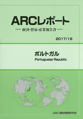 ポルトガル 2017/18年版/ARC国別情勢研究会【1000円以上送料無料】