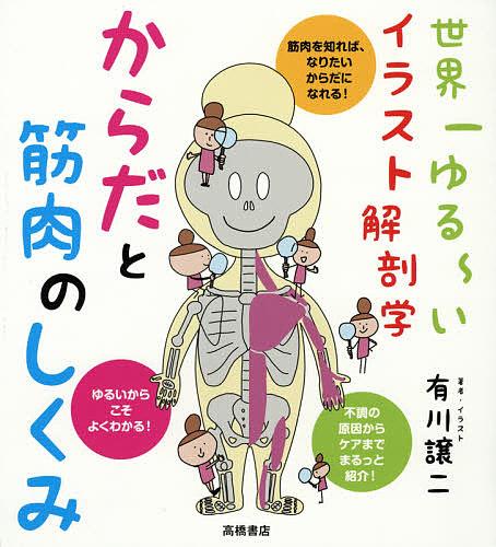 からだと筋肉のしくみ ショップ 世界一ゆる~いイラスト解剖学 本日の目玉 1000円以上送料無料 有川譲二