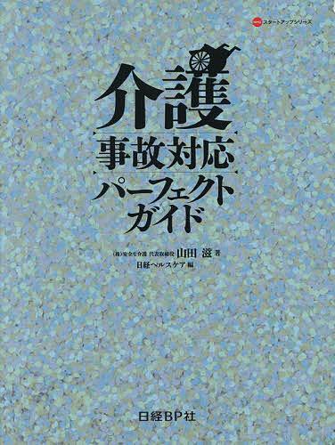 介護事故対応パーフェクトガイド/山田滋/日経ヘルスケア【1000円以上送料無料】