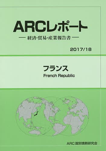 フランス 2017/18年版/ARC国別情勢研究会【1000円以上送料無料】