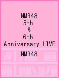 NMB48 5th & 6th Anniversary LIVE/NMB48【1000円以上送料無料】